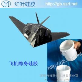 飞机防雷达隐身硅胶