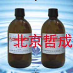 四氯化碳红外测油仪配套试剂