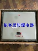 BXJ51防爆接线箱600*700