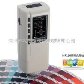 NR110国产高性价比精密色差仪 3nh天友利色差检测