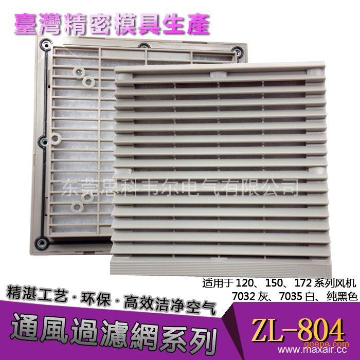 配电箱通风过滤网组FB-9804A