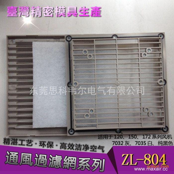 通风过滤网组FB-9804A 百叶窗网罩 风扇防尘网罩
