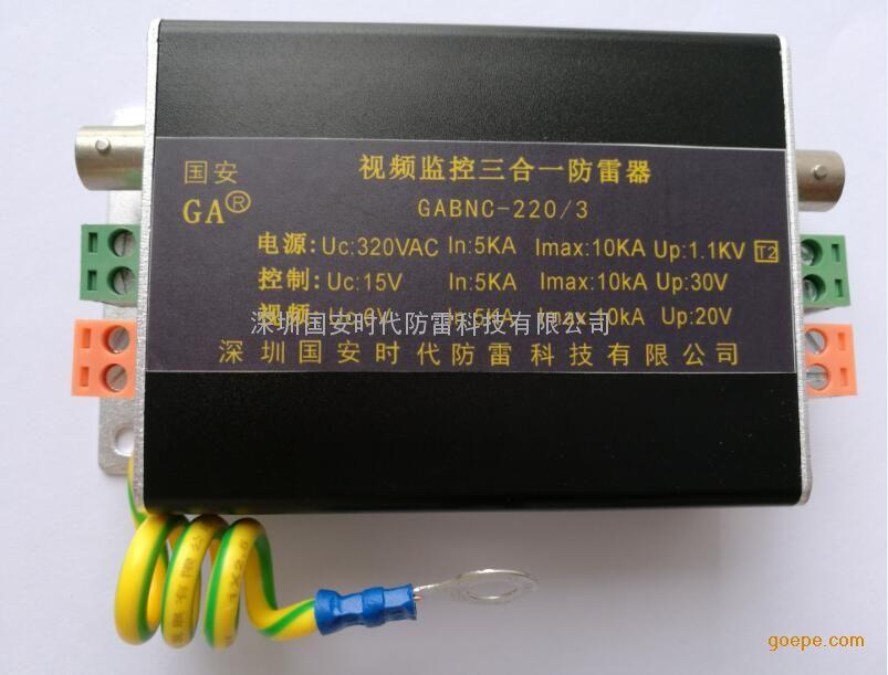 国安三合一防雷器/多功能防雷器/球机防雷器报价