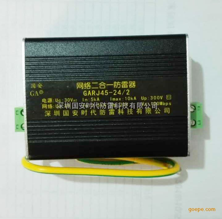 国安网络二合一防雷器/网络摄像机电涌保护器报价