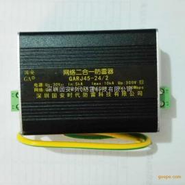 GARJ45-220/2国安电源网络二合一防雷器
