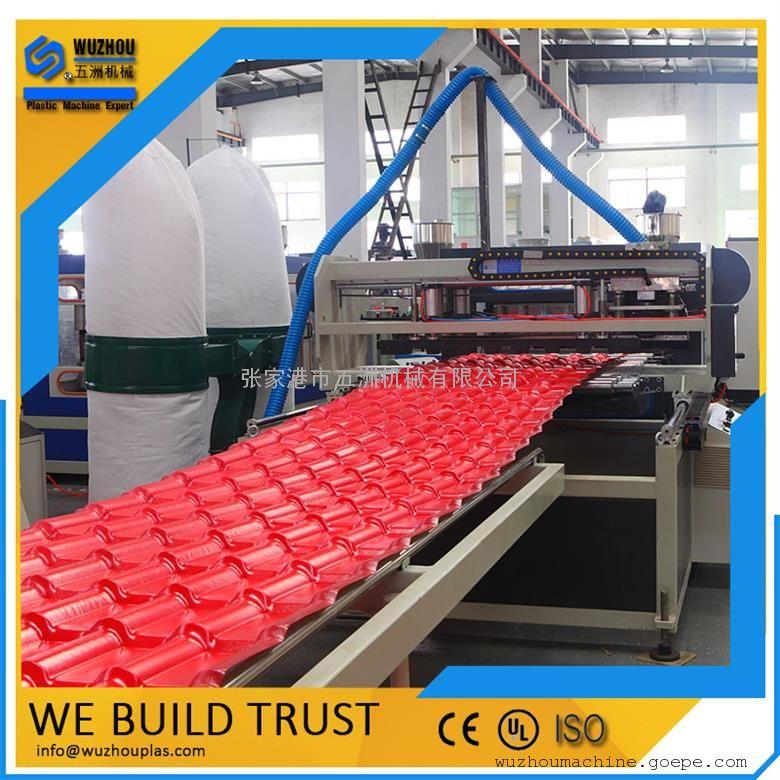 pvc+asa合成树脂瓦生产线