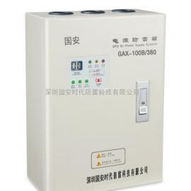 国安电源防雷箱GAX-100B/380