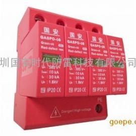 GASPD-60B/4��安60KA三相�源防雷模�K
