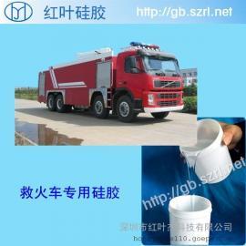 救火车专用耐高温硅胶