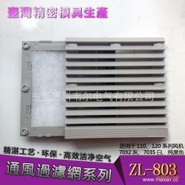 漏斗式通风过滤网组CT205_机柜百叶窗防尘网罩