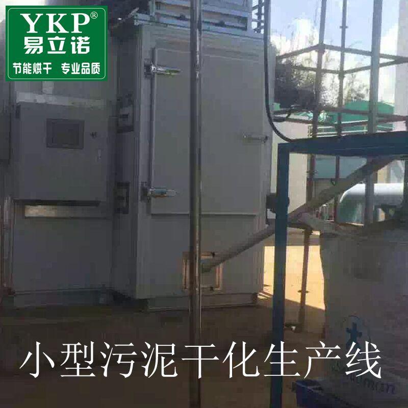 三重热回收污泥烘干机