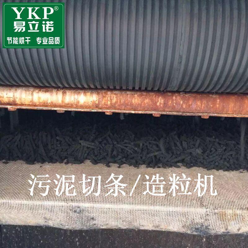 广州易科专业生产污泥干化设备