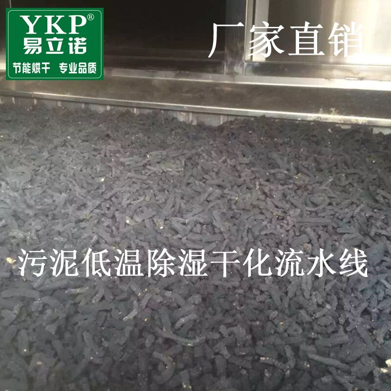 有广州易科空气能热泵烘干机霉雨天没烦恼