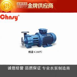 高温磁力泵_65CQG-25耐高温磁力驱动离心泵(耐高温≤250度)