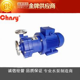50CQ-50不锈钢磁力泵_耐腐蚀磁力泵(可定做高温型/防爆型)