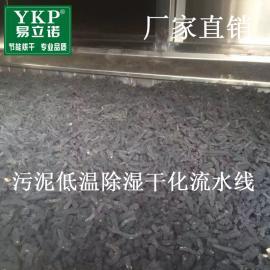污泥全自动烘干机找广州易科