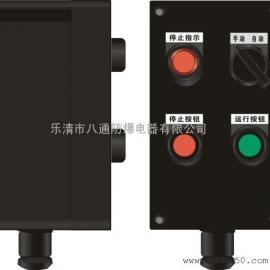 FZC--A2D2K1G防水防尘防腐操作柱 两灯两钮一开关三防操作柱