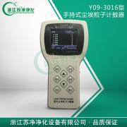 Y09-3016型手持式尘埃粒子计数器 浙江苏净计数器
