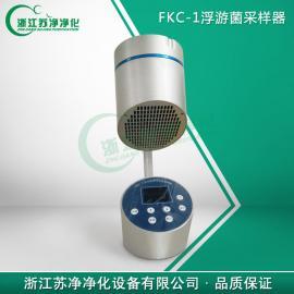 浮游菌采样器直销FKC-1 浙江苏净厂家