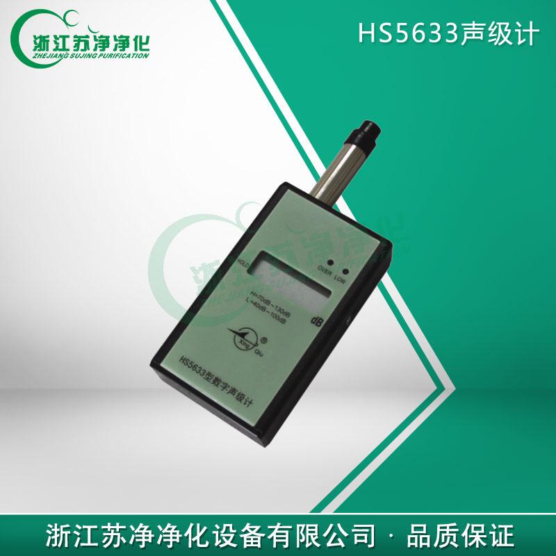 数字式照度计LX1010B 苏净自控仪器