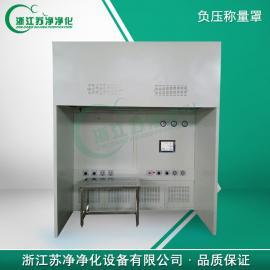 GMP制药专用ZJSJ-1000型负压称量室 负压称量罩
