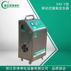 XM-Y移动式臭氧发生器