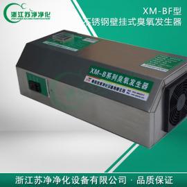 XM-BF壁挂式臭氧发生器