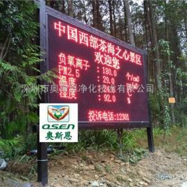 空气负氧离子实时监测设备 OSEN-FY 用于森林,景区