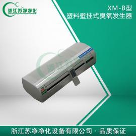 XM-B壁挂式臭氧发生器