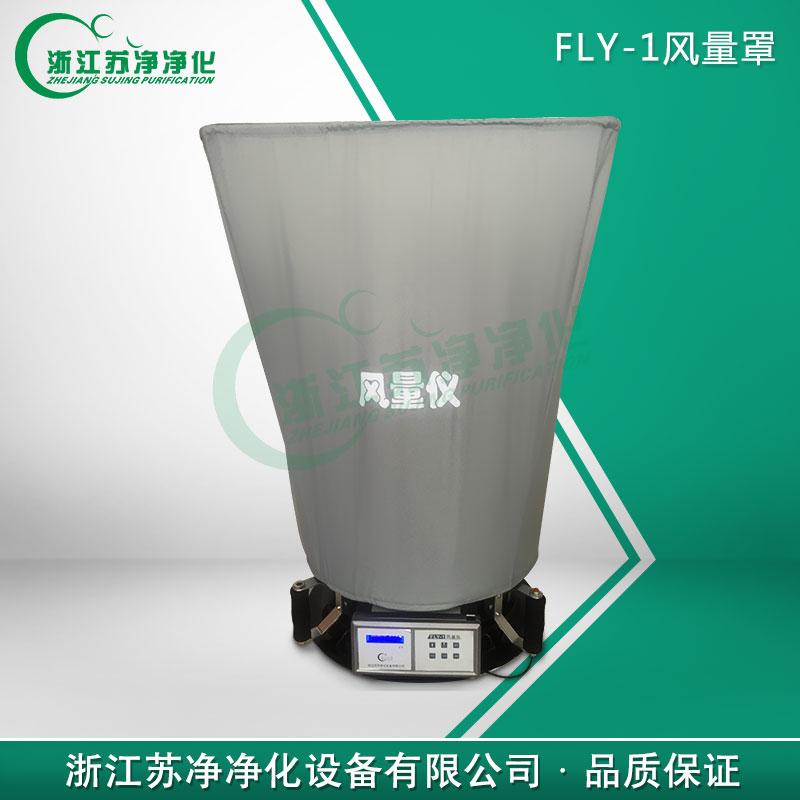 苏净风量罩 风量仪FLY-1