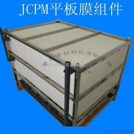 重庆MBR平板膜组件装置