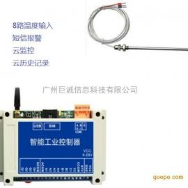 冷库短信报警器冷库温度短信报警器冷库温度远程监控主机