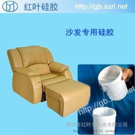 超软沙发硅胶