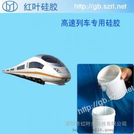火车硬座座垫硅胶