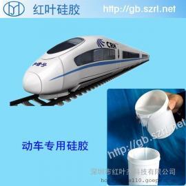 高速列车动车高铁专用硅胶