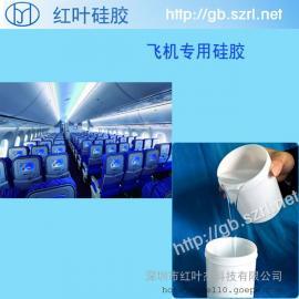 飞机座椅专用硅胶