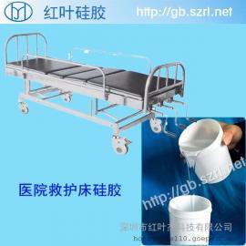 医院救护床硅胶