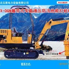 步履式防汛抢险打桩机 履带式打桩机 车载液压抢险打桩机