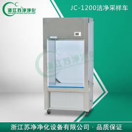 JC-1200洁净采样车