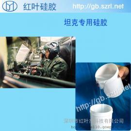 坦克专用硅胶