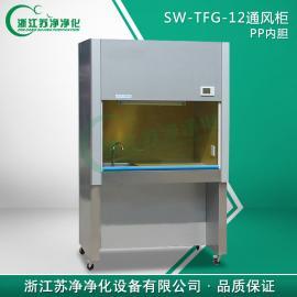 SW-TFG-12型通风柜(PP内胆,防腐蚀)