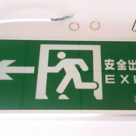 应急安全逃生出口灯 安全出口标志灯 消防应急出口灯