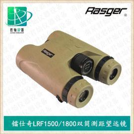 镭仕奇LRF1500(Rasger)双筒望远镜测距仪