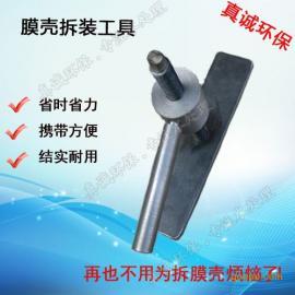 膜壳拆卸工具 8040玻璃钢膜壳拆装 换膜扳手 水处理工具
