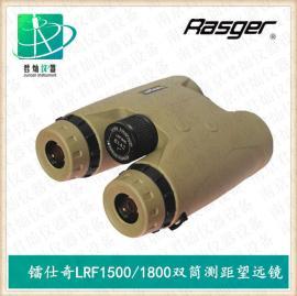 镭仕奇LRF1800双筒激光测距仪(Rasger)