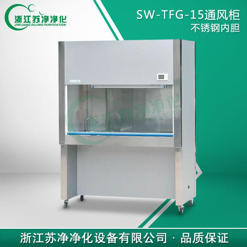 厂家直销不锈钢内胆通风柜SW-TFG-15