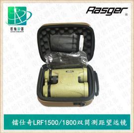LRF1800双筒激光测距仪(Rasger)