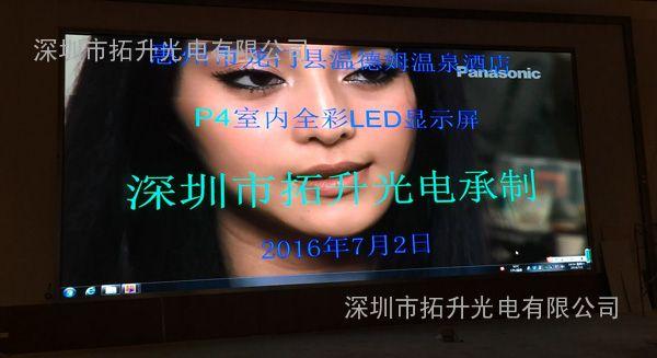 P1.923高清LED电子屏制作包上门安装价格