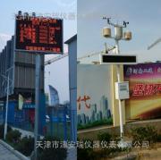 FM-YJC扬尘在线监测系统 天津扬尘在线监测系统