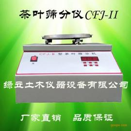 上海圣科 CFJ-II 筛分机 振筛机 标准筛 震筛机 振筛机 浙江 绍兴